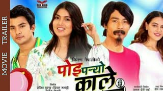 POI PARYO KALE Offical Trailer | New Nepali comedy Movie | Saugat M, Aakash, Pooja, Shristi, Sohit