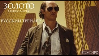 Золото (2016) Трейлер к фильму (Русский язык)