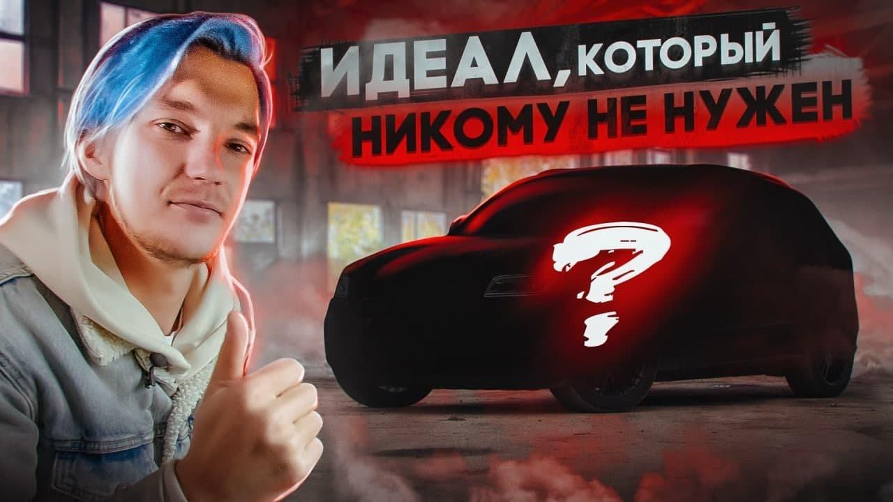 ПОЧЕМУ эту машину НИКТО НЕ ПОКУПАЕТ?