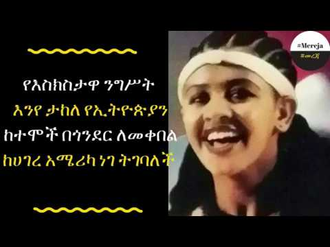 ETHIOPIA -The famous dancer Eniye Takele returns to Ethiopia