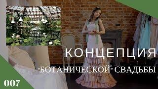Разбор концепции: Ботаническая свадьба