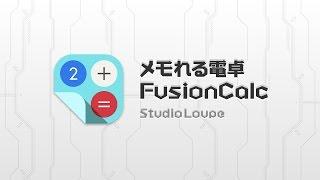 付箋のように数字をペタペタ貼れる! メモれる電卓 FusionCalc