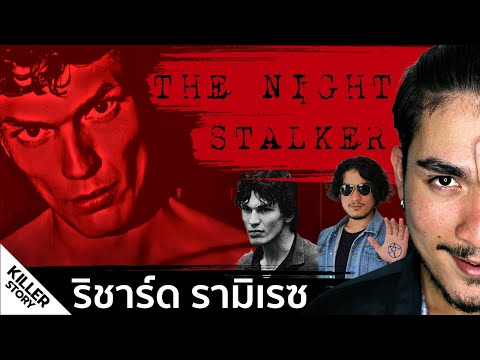 RICHARD RAMIREZ นักล่ายามราตรี KILLER STORY EP. 05 | The Common Thread
