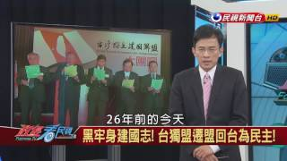 【歷史上的今天】台灣獨立建國聯盟遷盟回台