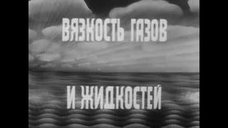 Вязкость газов и жидкостей, Киевнаучфильм, 1980