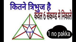 easy & best Trick for Counting Figures #Triangles in hindi