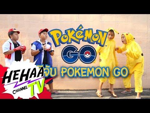 วิธีจับ Pokemon go เเบบชีวิตจริง