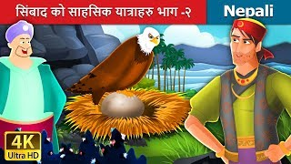सिन्द्बाद दी सैलॅर भाग -२ | Sinbad the Sailor Part 2 | Nepali Fairy Tales | Wings Music Nepal