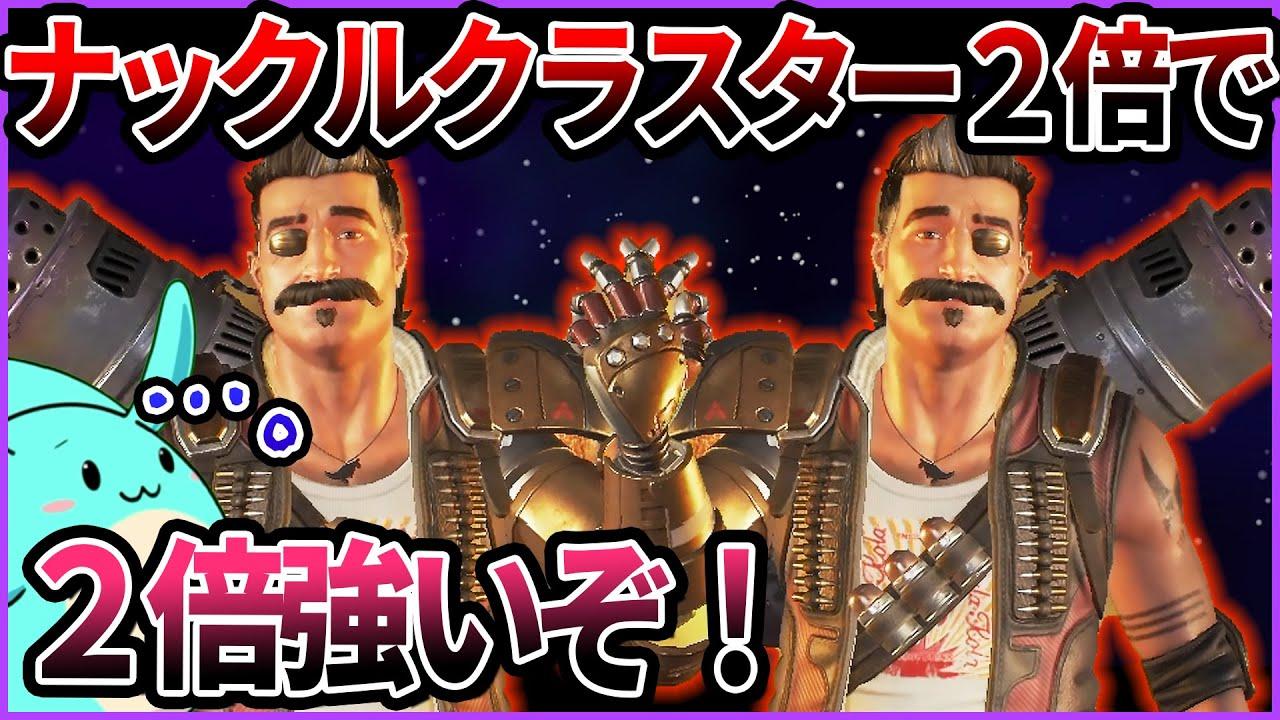 【Apex】ヒューズ強化でナックルクラスター2倍の威力を出せるぞ!