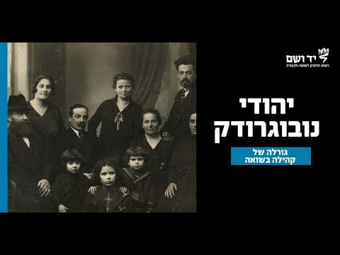 גורלה של קהילת נובגרודק בשואה