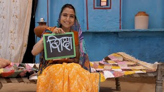 Beautiful young village lady supporting 'shiksha' to raise literacy rate - education concept