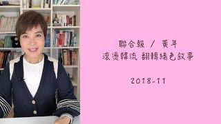 【為你選讀】黃年/滾燙韓流 翻轉綠色敘事