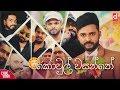 Kowul Wasanthe - Mangala Denex Avurudu Song 2019 | Aurudu Songs | Sinhala New Songs 2019