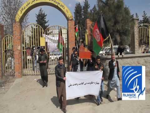 13 MAR 2017 Civil motion against government Kabul