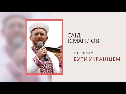 Бути українцем. Саїд Ісмагілов