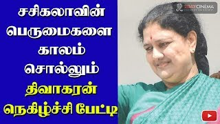 Time will say about Sasikala's sacrifices - says emotional Divakaran.! - 2DAYCINEMA.COM