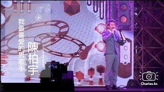 2018/01/01《2017 叱咤我最喜愛的男歌手》陳柏宇 (Jason Chan)