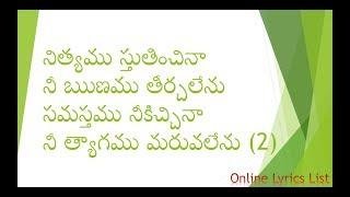 Nithyamu stuthinchina nee runamu Lyrics Video