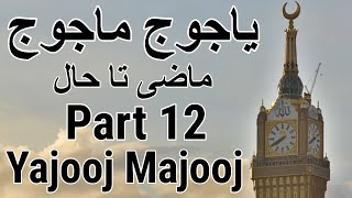 Yajooj Majooj and Dhul-Qarnayn Part 12 [Gog and Maygog][Cyrus the Great][Surah-Alkahf] Yajuj Majuj