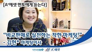 [A+에셋 멘토에게 듣는다] 비교판매로 실천하는 착한 마케팅! - 김현* 마케팅이사