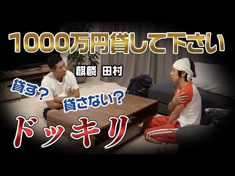 【ドッキリ】麒麟田村さんに1000万貸して下さいドッキリ