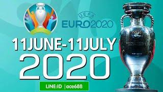 พรีวิวบอลยูโร2020 ฟุตบอลยูโร 2020 รอบสุดท้าย 24 ทีมที่ผ่านเข้าไปเล่นในฟุตบอลแห่งทวีปยุโรปกับยูโร2020