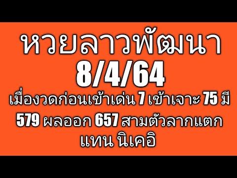 หวยลาวพัฒนาวันนี้ 8/4/64 งวดก่อน สามตัวแตกแบบ กลับหัว มี579 ใครลากก็แตก 57X?????