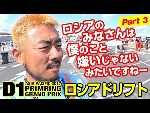 2017 ASIA PACIFIC D1 PRIMRING GRAND PRIX part.3