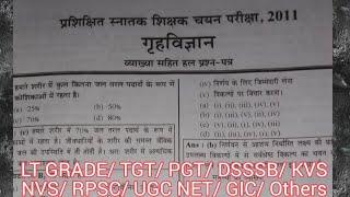 TGT Home science| Previous year paper (2011)| Lt grade/TGT/PGT/UGC NET/GIC/KVS/DSSSB/NVS