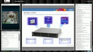 Вебинар: Выбор системы хранения данных. Storwize V3700.(Выбор системы хранения данных для растущего бизнеса. Storwize V3700 - новое практичное решение от IBM., 2014-08-28T13:29:50.000Z)