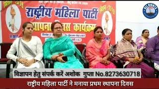 Bareilly News : राष्ट्रीय महिला पार्टी ने मनाया प्रथम स्थापना दिवस