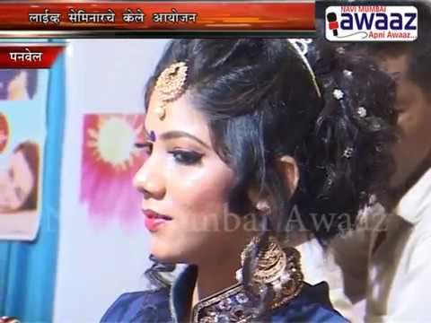 Navi Mumbai Awaaz - Alkaas Beauty Planet organises Live Seminar