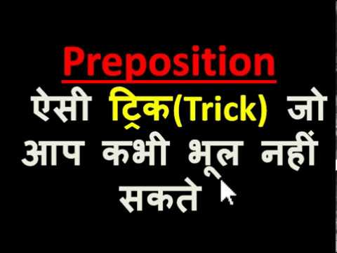 PREPOSITION Best Tricks (HINDI), English Grammar Challenge -2