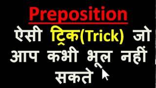 PREPOSITION Best Tricks (HINDI), English Grammar Challenge -2