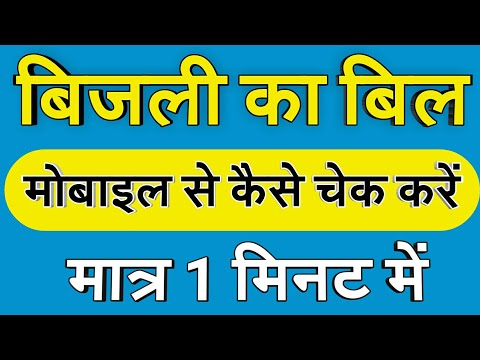 How To Check Electricity Bill Online From Your Mobile   Full Information Step by Step in hindi