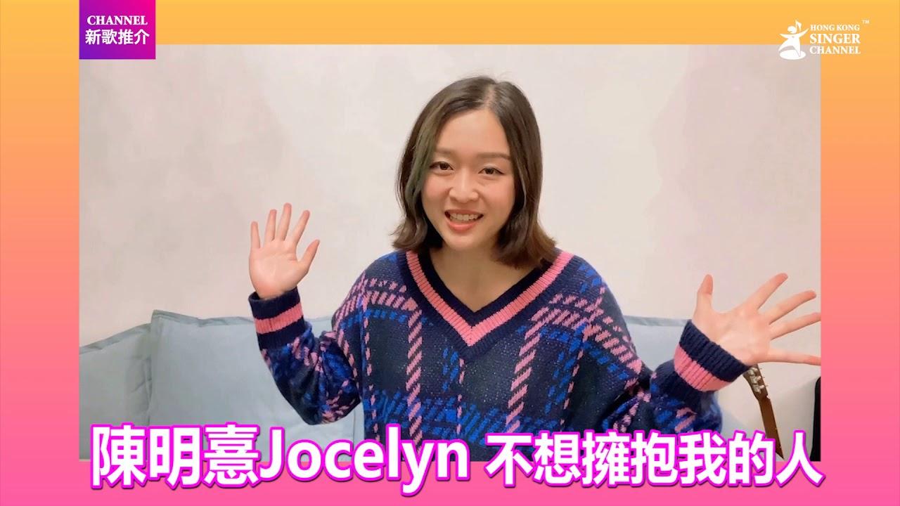 陳明憙Jocelyn 不想擁抱我的人 Channel新歌推介🥰🥰🥰