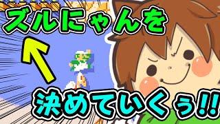 【スーパーマリオメーカー2#156】ここで華麗にズルにゃんを決めていくぅ!!【Super Mario Maker 2】ゆっくり実況プレイ