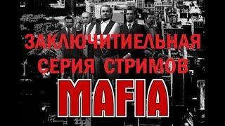 Стрим - MAFIA - ПРОХОЖДЕНИЕ - Заключительная Серия - 17.04.2018