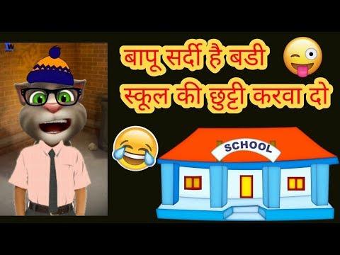 Bapu sardi hai badi | Talking tom funny | must watch | Youtubers world