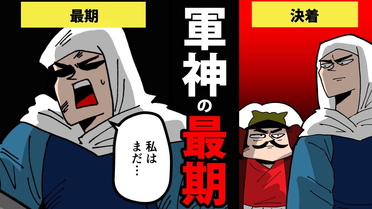 【漫画】上杉謙信の生涯を簡単解説!(後編)【日本史マンガ動画】