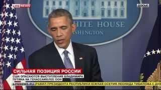 Spiegel: США опасаются выступления Путина на Генассамблее ООН. Новости