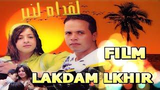 LAKDAM LKHIR - Hicham et Hanane  Tachelhit