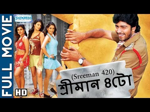 Sreeman 420 (HD) - Superhit Bengali Movie - Allari Naresh - Sayali Bhagat