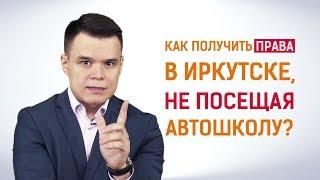 Как получить права в Иркутске не посещая автошколу?