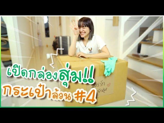 #มิตรรักนักสุ่ม มาแล้วจ้าา กับกล่องสุ่มกระเป๋าล้วนๆ #ของญี่ปุ่นมือสอง 🍊ส้ม มารี 🍊