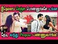இத மட்டும் செஞ்சு பாருங்க | Still you are single? | Tamil Info 2.0
