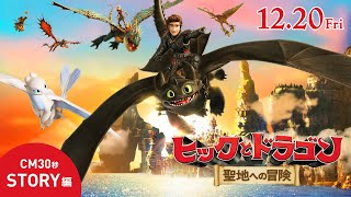 【公式】『ヒックとドラゴン 聖地への冒険』12.20(金)公開/30秒story編