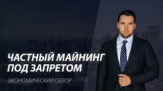 Запрет майнинга в России 2018. Закон о запрете майнинга