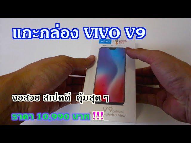แกะกล่อง VIVO V9 | จอสวย สเปคดี ถ่ายรูปแจ่ม ราคา 10,990 บาท