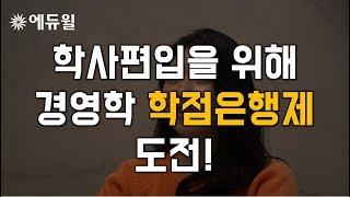 [에듀윌 원격평생교육원 장학생인터뷰] 학사편입을 위해 …